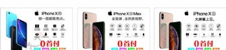 苹果手机手机型号