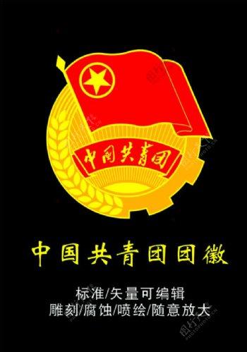 共青团团徽