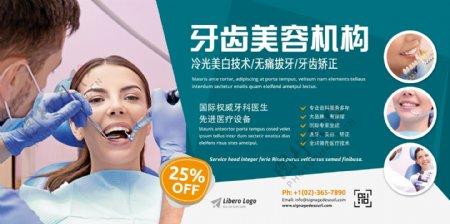 牙齿美容机构企业展板设计