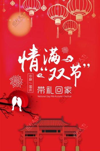 喜庆中秋节国庆节海报模版设计