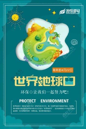 世界地球日公益海报素材