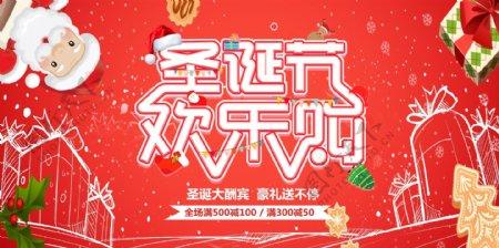 红色温暖活泼圣诞老人圣诞优惠促销海报背景