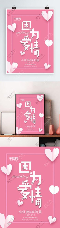 粉红小清新因为爱情婚礼宣传商业海报