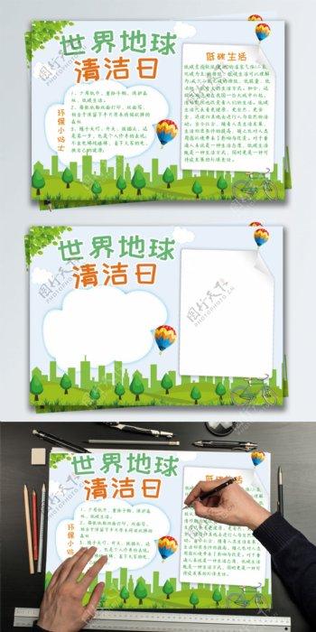 绿色环保世界地球清洁日手抄报