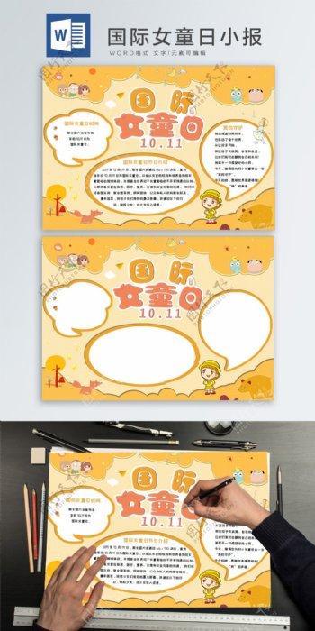 橙色清新国际女童日小报word海报