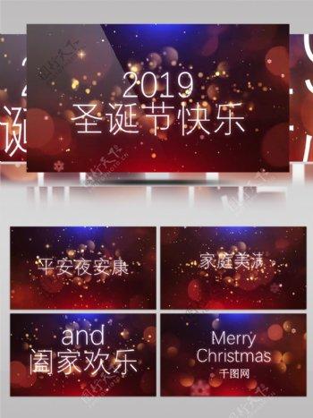 欢快圣诞节文字推进片头pr模板