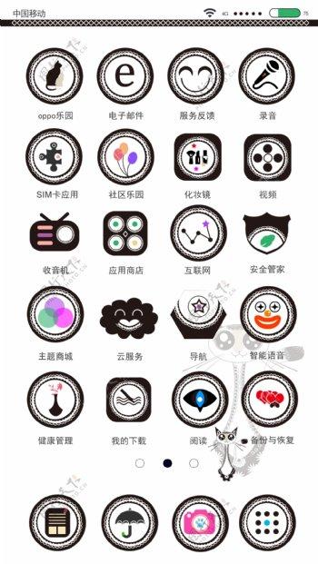 手机主题蕾丝风格图标icon设计