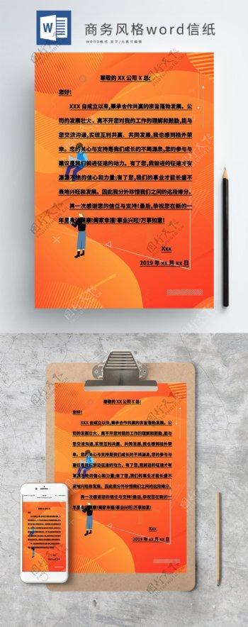 商务风格信纸橙色