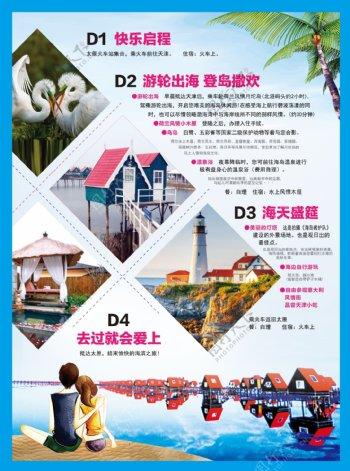 旅游广告国内旅游