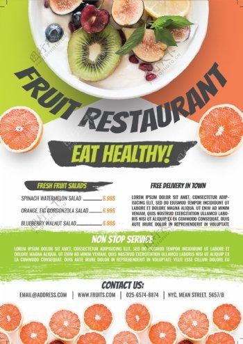 水果餐厅传单模板