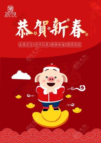 2019恭贺新春猪年海报