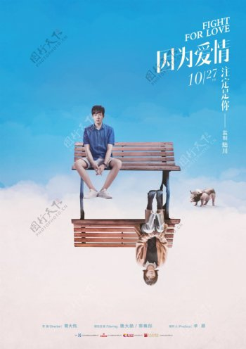 电影因为爱情男生版预告海报分层