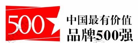 中国最具有价值品牌500强