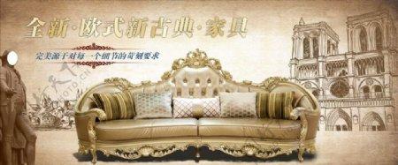 欧式家具海报素材