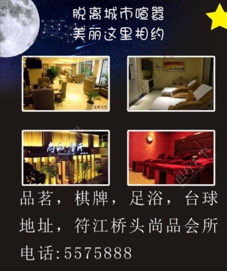 酒店广告电台设计排版