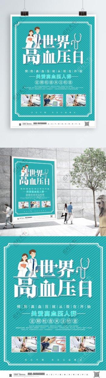 创意立体世界高血压日公益海报