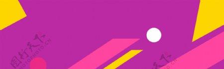 玫红紫色黄色几何简约banner背景图