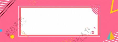 几何简约粉色banner背景图