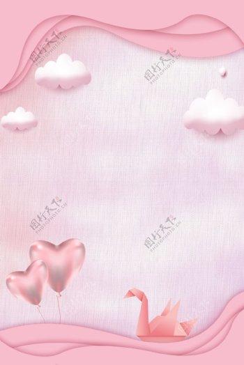 唯美折纸风女神节小清新粉色背景