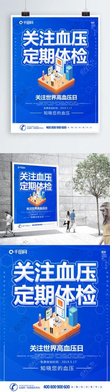 蓝色2.5D科技风世界高血压日公益海报