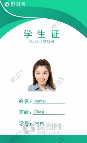 活力青春绿色学生证