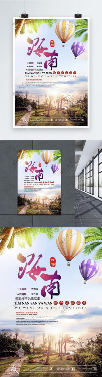 海南旅游海南岛国内旅游海报