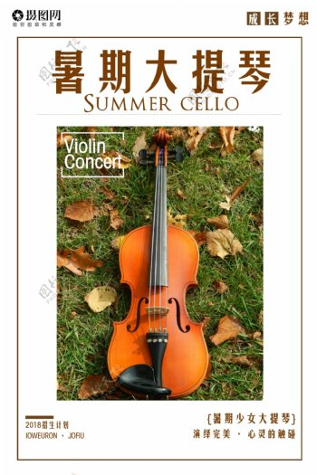 大提琴培训招生海报