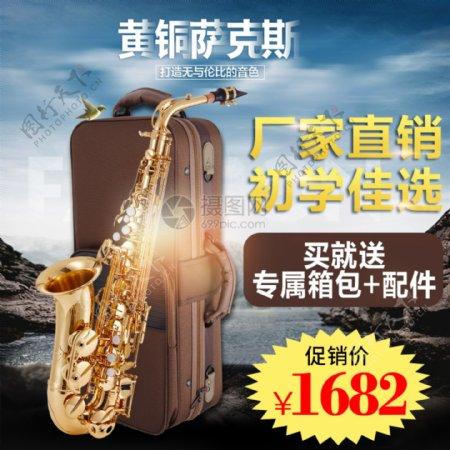 黄铜萨克斯乐器促销淘宝主图