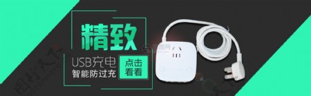 精致USB充电插座淘宝banner