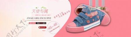 淘宝女童鞋banner