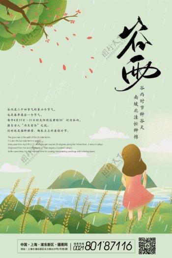 简约谷雨插画海报