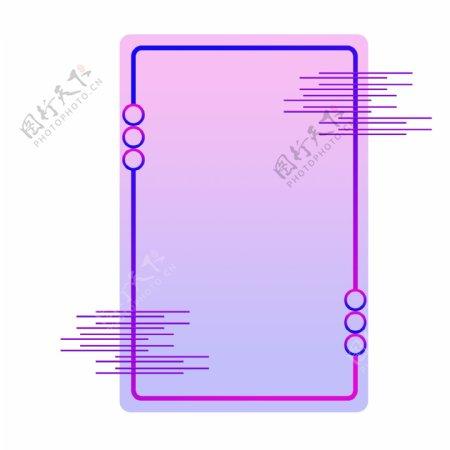 蓝紫色渐变纹理边框长方形可商用简约