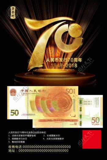 人民币70周年