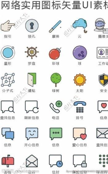 网络实用图标矢量UI素材