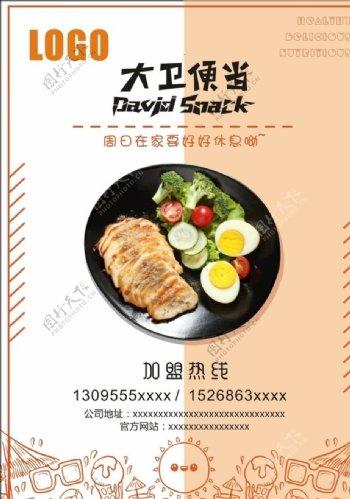 餐饮海报矢量图日系海报
