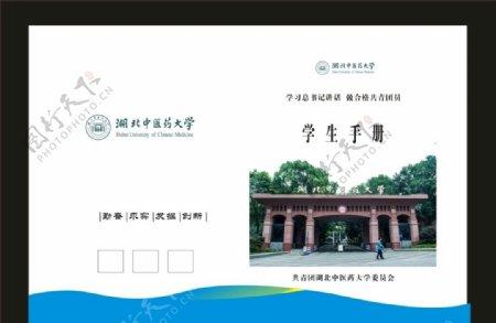 蓝色封面湖北省中医院之一设计