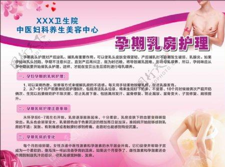 孕期乳房护理