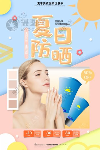 夏日防晒霜护肤品广告海报