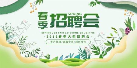 绿色清新春季招聘会展板