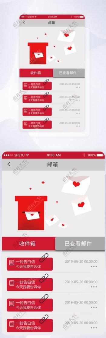 UI设计手机APP界面UI模板
