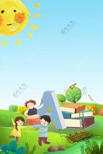 教育培训班背景图片