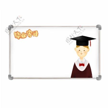 白板毕业寄语