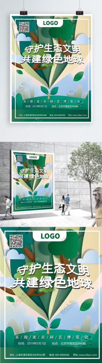 原创设计绿色树苗世博会公益海报