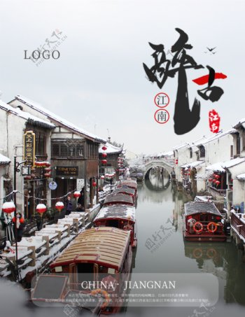 中国水墨风旅游画册
