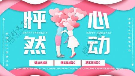 蓝色简约清新浪漫情人节520宣传展板