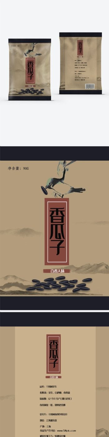 瓜子包装袋中国风复古包装设计