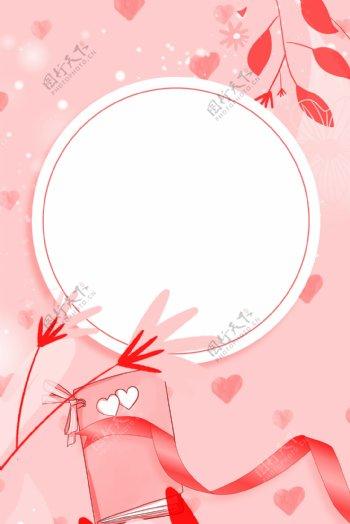 文艺小清新鲜花520情人节粉色背景