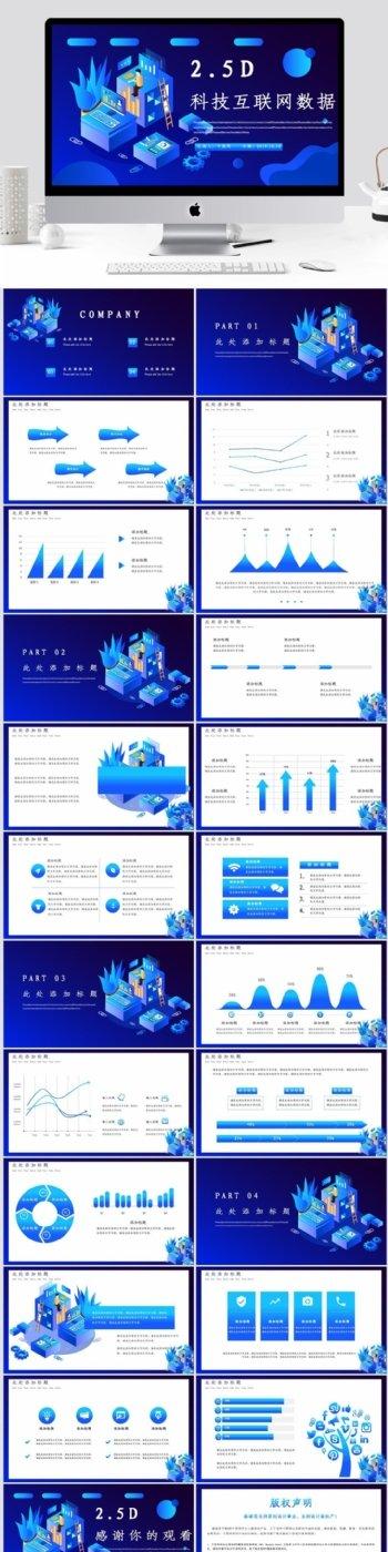 2.5D科技互联网大数据工作汇报模板