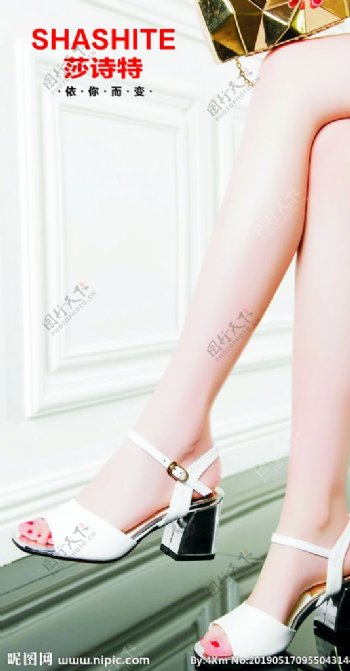 莎诗特品牌凉鞋凉鞋海报