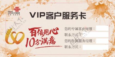 VIP客户服务卡